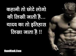 Yadav Attitude Status Shayari in Hindi