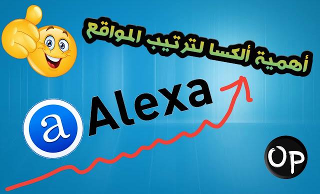 اهمية ترتيب الكسا للمواقع والمدونات والمنتديات! وكيف استفاد من ترتيبى على alexa