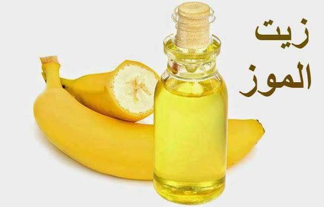 فوائد زيت الموز  المذهلة وتحضيره بالمنزل