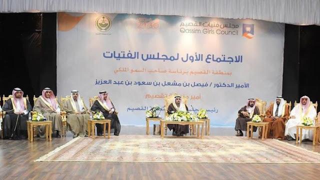 saudi arabian girls council launched