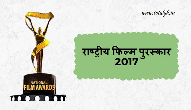 National Film Awards 2017
