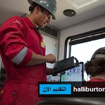 اعلان وظائف شركة هاليبيرتون للبترول HaliburtonEG محاسبين واداريين التقديم الان