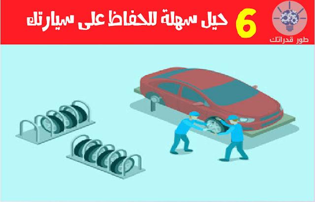6 حيل سهلة للحفاظ على سيارتك