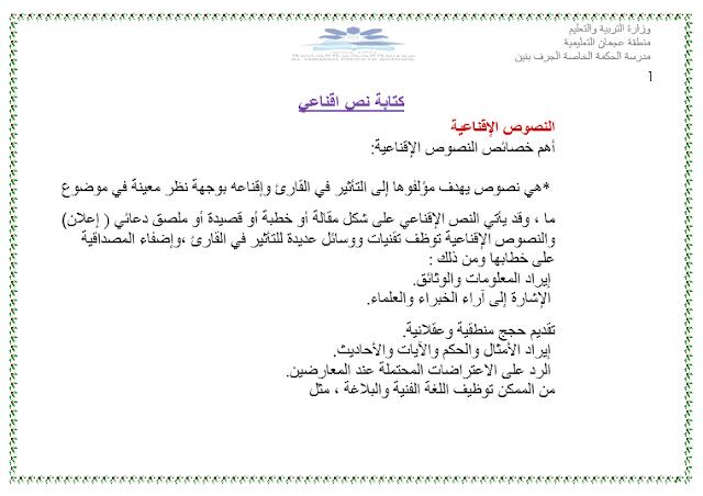 كتابة نص اقناعي في اللغة العربية للصف الثامن