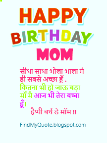 310 Happy Birthday Wishes For Mother In Hindi 2020 Janamdin Status For Maa Happy Birthday 2020