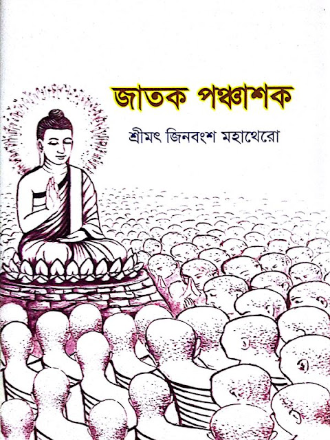Jatak Panchashak - Bengali Version of Previous Life Stories of the Buddha