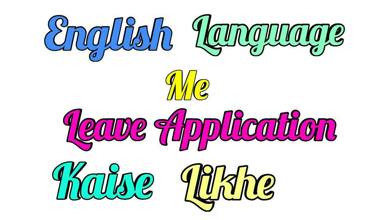 English Language में Leave Application कैसे लिखते है ...
