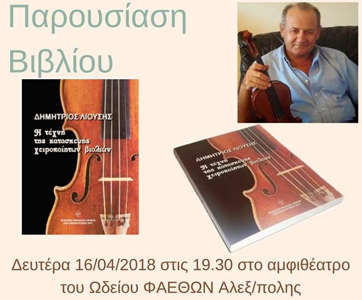 Αλεξανδρούπολη: Παρουσίαση του βιβλίου «Η τέχνη της κατασκευής χειροποίητων βιολιών» του Δημήτρη Λιούση