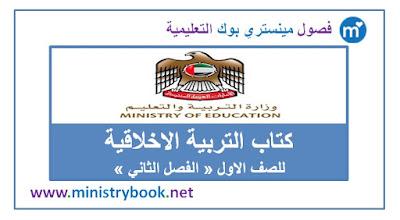 كتاب التربية الاخلاقية للصف الاول الفصل الثاني 2019-2020-2021