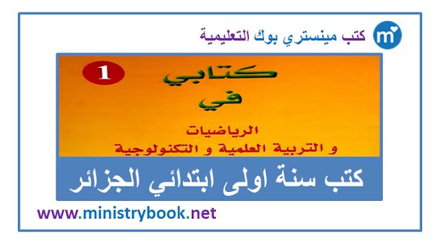 كتابي في الرياضيات والتربية العلمية سنة اولى ابتدائي 2019-2020-2021-2022-2023