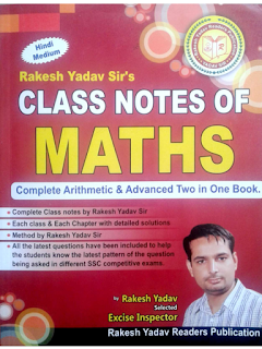 Rakesh-Yadav-Math-Book-PDF-in-Hindi-Download