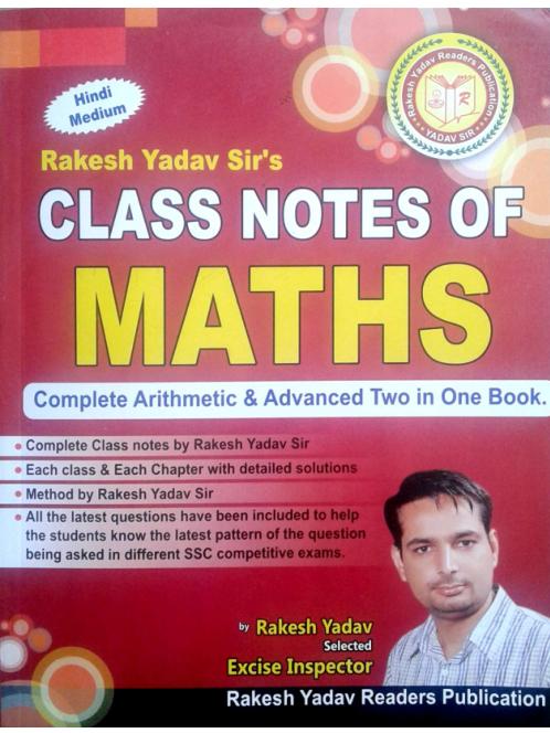 राकेश यादव मैथ्स क्लास नोट्स पीडीऍफ़ पुस्तक | Rakesh Yadav Math Book PDF in Hindi Download
