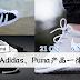 著名运动品牌大减价!Nike、Adidas、Puma产品一律便宜卖!