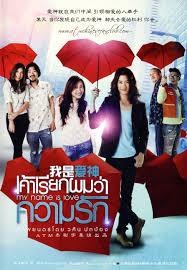 Vị Thần Tình Yêu - Yak: My Name Is Love (2012)