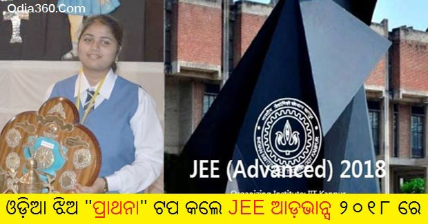 "Odia Girl ""Prarthana"" tops JEE-Advance 2018 in Jharkhand"