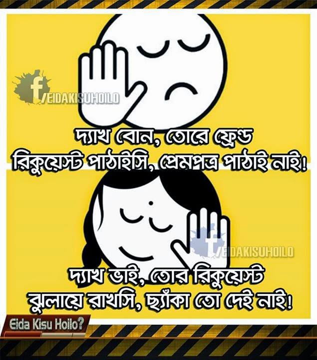 Bangla Funny Joke Box