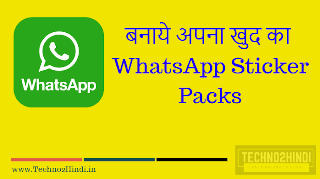 How to make custom WhatsApp stickers pack free in hindi