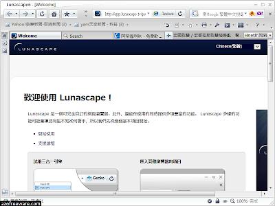 Lunascape Portable