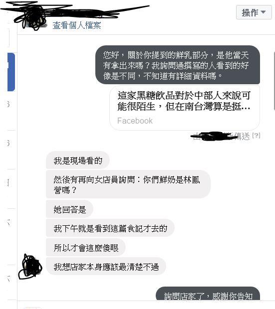 006 - 逢甲夜市新開幕阿獻作黑糖飲品使用林鳳營真相事件還原