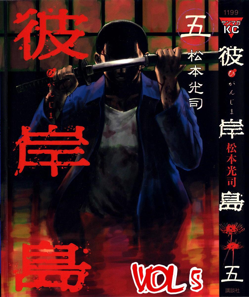 Higanjima chapter 35 trang 2