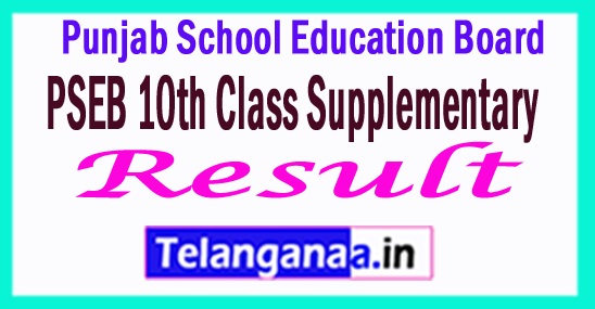 PSEB 10th Class Supplementary Result 2017