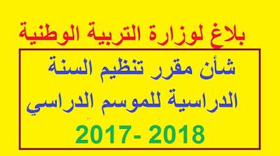 تنظيم السنة الدراسية 2018-2017