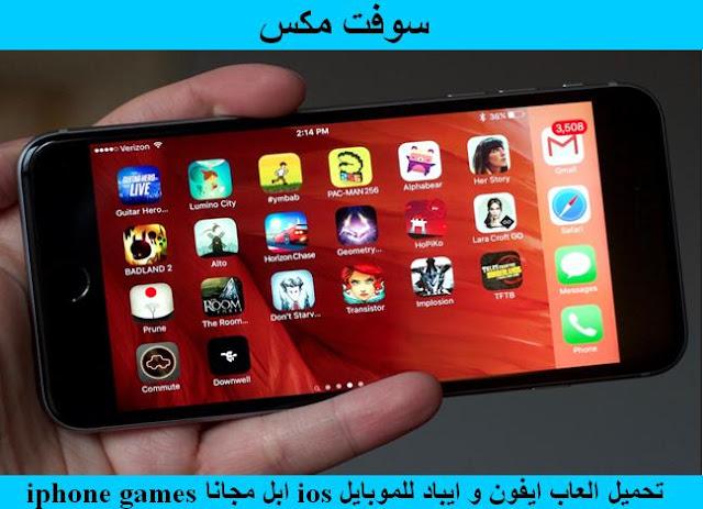 تحميل العاب ايفون و ايباد للموبايل ios ابل مجانا Download iphone games