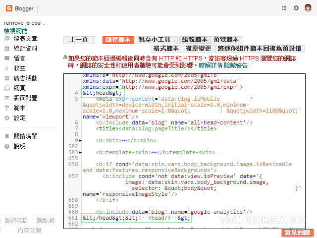 [教學] Blogger 如何移除 PageSpeed Insights 禁止轉譯 JavaScript、CSS 資源_201