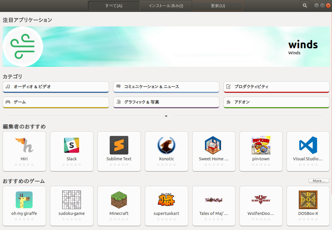 Ubuntu できること