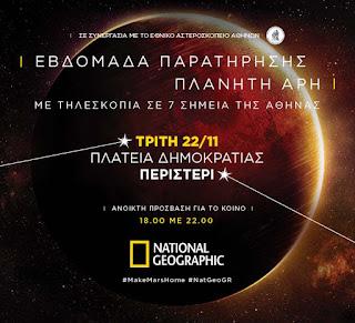 Βραδιά αστρονομικής παρατήρησης στο Περιστέρι από το National Geographic