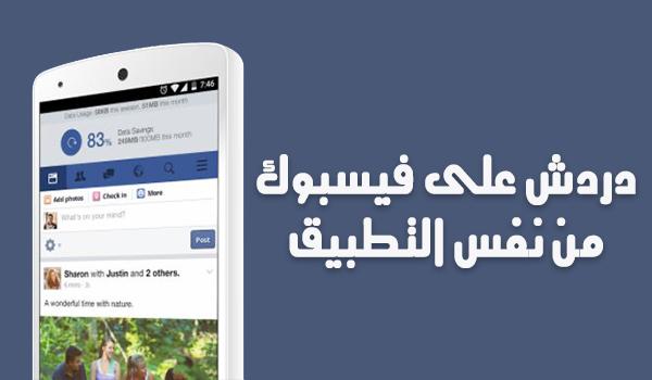 تطبيق Puffin FB البديل لتطبيق فيسبوك وفيسبوك ماسنجر | بحرية درويد