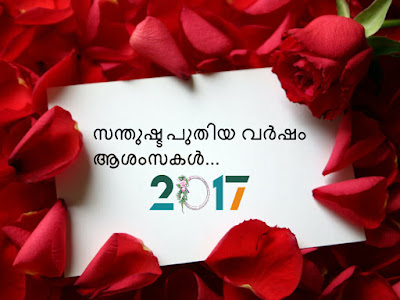 happy new year images hd greetings cards quotes messages in Malayalam free download 2017 wallpapers