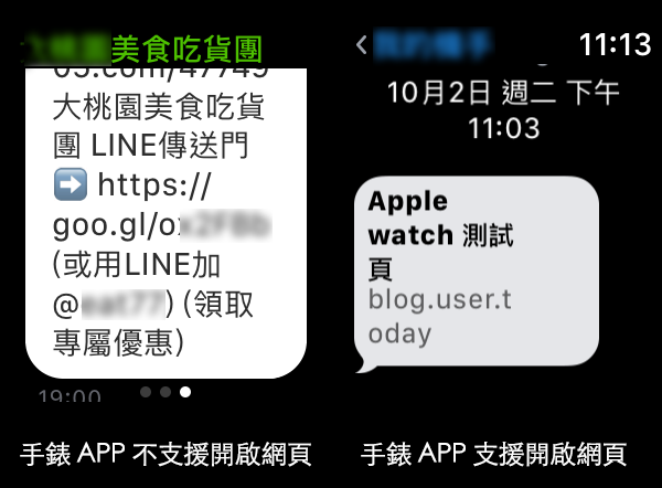 apple watch 開網頁