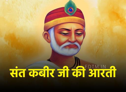 sant kabir aarti in hindi