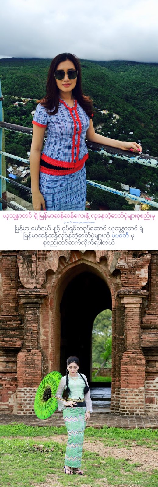 Yu Thandar Tin In Beautiful Myanmar Dress Collection : Mandalay , U Pain Bridge and Popular Places in Mandalay Division