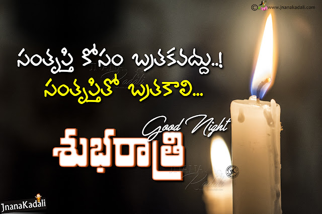 Good Night Motivational Quotes In English: Self Motivational Good Night Quotes In Telugu-Happiness