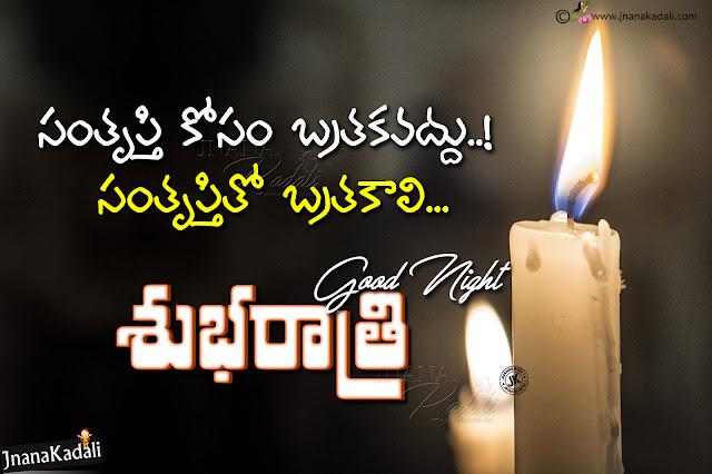 good night inspirational sayings in telugu, telugu subharaatri greetings, happy night quotes in telugu