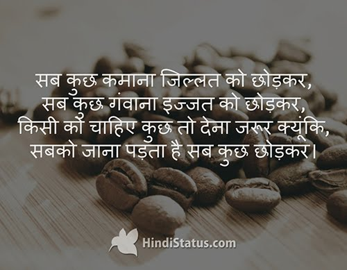 Earn Everything - HindiStatus