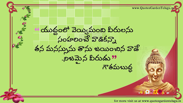 Telugu Buddha quotations - Gautama Buddha Quotations in telugu - Nice Telugu quotes from Gautama Buddha
