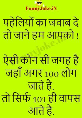 Hindi paheli: Aisi Kon Si Jaghe Hai Jaha Agar 100 Log Jaate hai To Or Wapas 101 Aate Hai ?