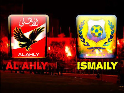 مشاهدة مباراة الاهلي والاسماعيلي بث مباشر اليوم 22-5-2019 في الدوري المصري