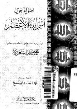 كتاب الطريق الى الله للشيخ الشعراوى pdf