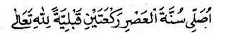 Bacaan Niat Sholat Sunnah Qabliyah (Sebelum) Sholat Ashar Hermanbagus