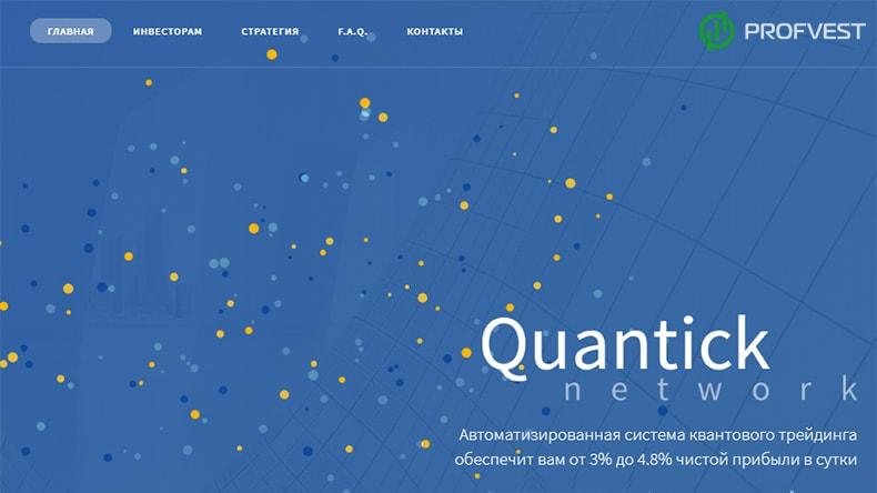 Quantick Network обзор и отзывы HYIP-проекта