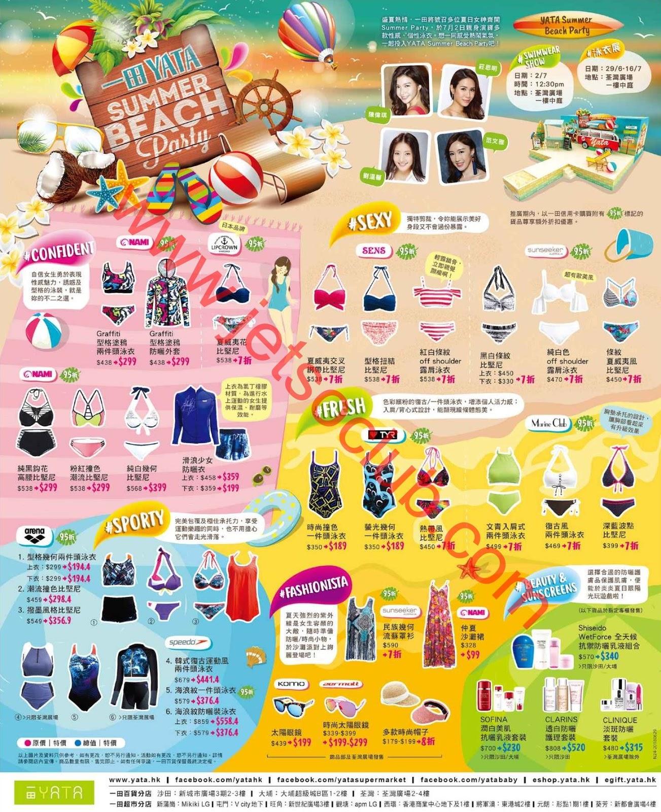 一田:Summer Beach Party / 泳衣展(至16/7) ( Jetso Club 著數俱樂部 )