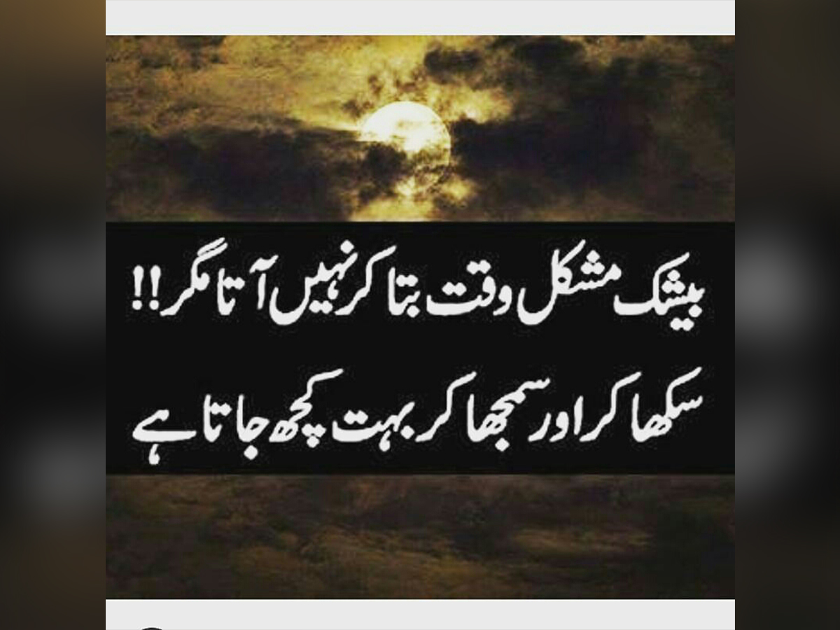 Quotes In Urdu Best Positive Quotes Sayings In Urdu Images  Urdu Thoughts