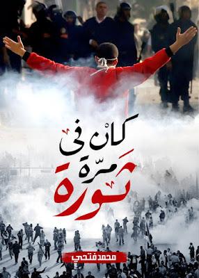 تحميل كتاب كان في مرة ثورة pdf محمد فتحي