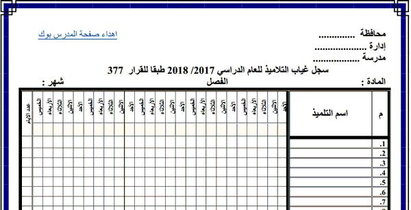 سجل غياب التلاميذ الاسبوعي 377