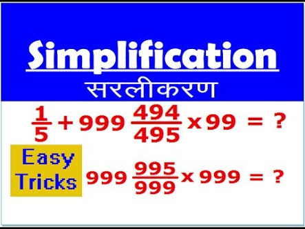999 SIMPLIFICATION QUESTIONS WITH SOLUTION
