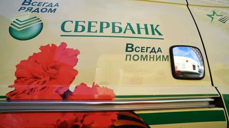 سبيربنك-مصرف-بوتين